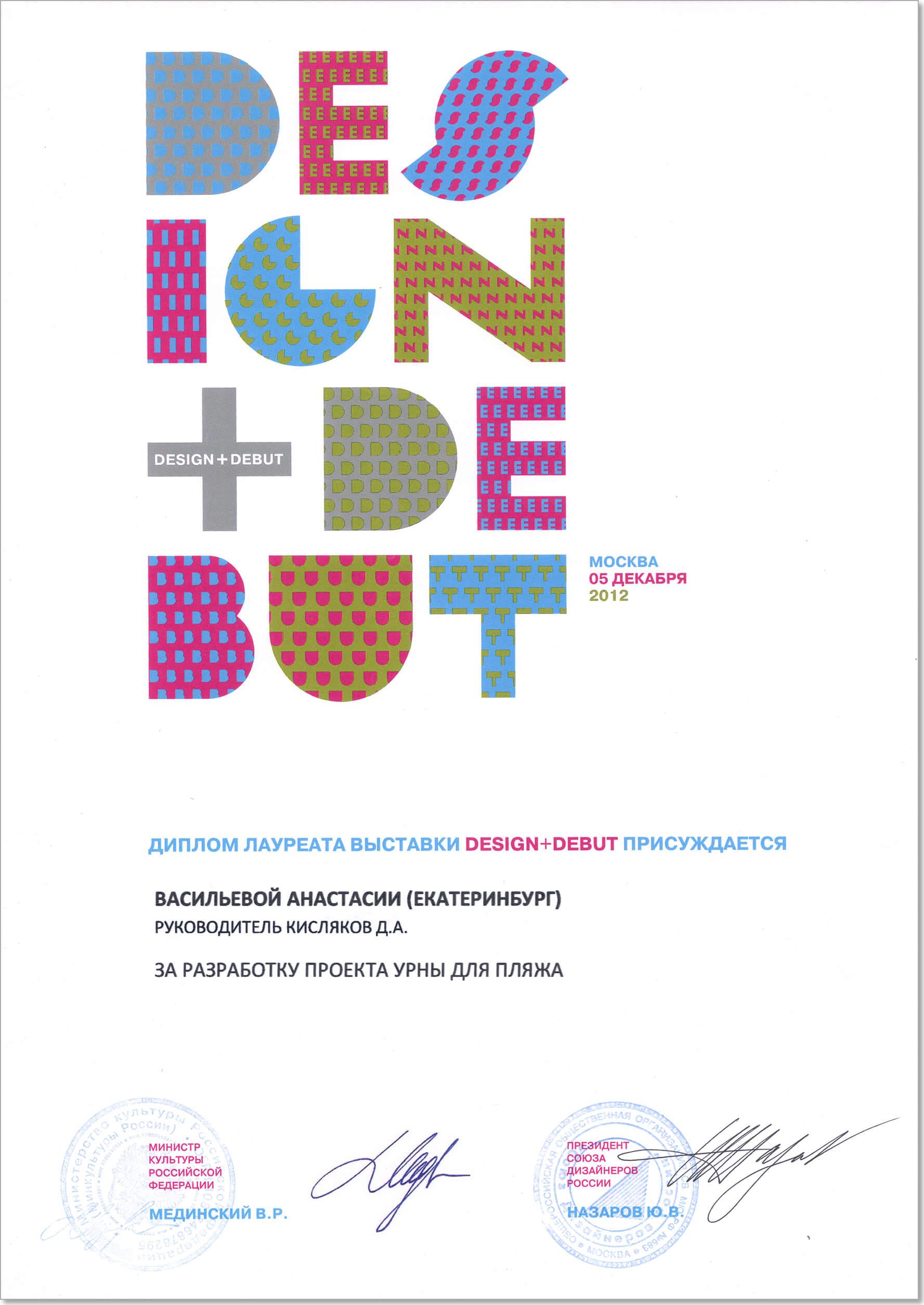 Диплом лауреата выставки Design+Debut Анастасии Дягилевой