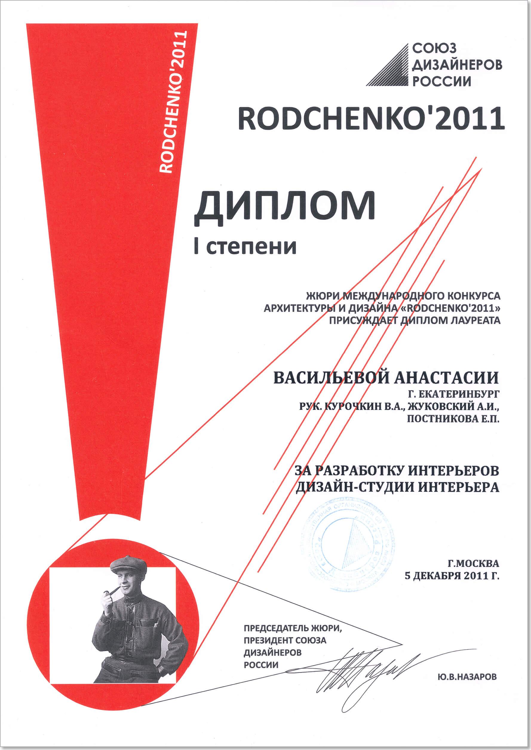 Диплом лауреата Анастасии Дягилевой