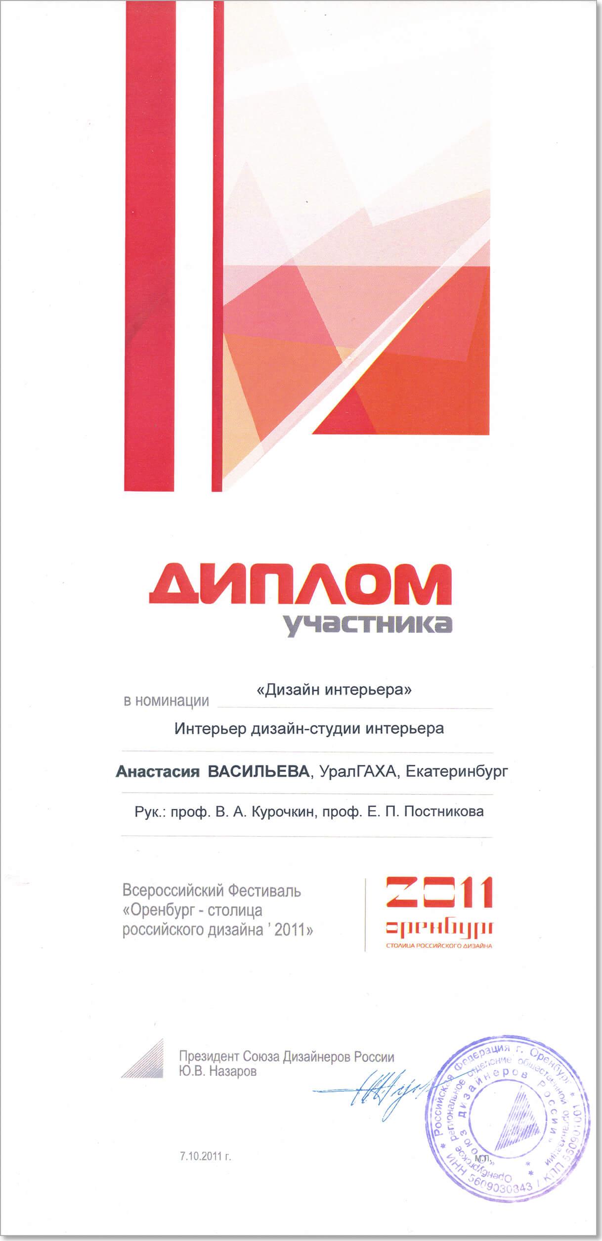 Диплом фестиваля дизайна Анастасии Дягилевой